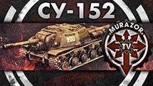 СУ -152: Немного Истории