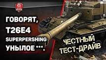 Говорят, T26E4 SuperPershing унылое... - Честный тест-драйв