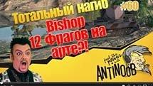 Bishop - 12 ФРАГОВ На арте?!
