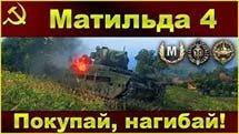 Matilda IV: Покупай, нагибай / Обзор советского премиумного танка V уровня