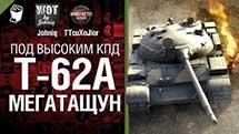 Т-62А Мегатащун - Под высоким КПД № 12 - от Johniq