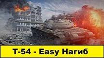 Т-54 - Easy Нагиб или почему это мой любимый танк