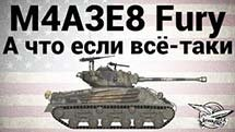 M4A3E8 Fury - А что если всё таки