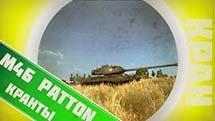 M46 Patton - КРАНты
