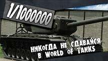 Никогда не сдавайся в world of tanks - T29