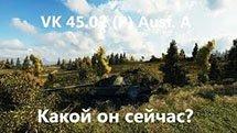 VK 45.02 (P) Ausf. A - Какой он сейчас?