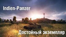 Indien-Panzer - Достойный экземпляр - World of Tanks
