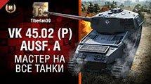 Мастер на все танки №112: VK 45.02 (P) Ausf. A - от Tiberian39
