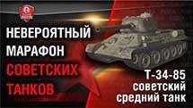 Т-34-85 - Хладнокровие и отвага