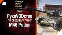 Средний танк M46 Patton - обзор от Slayer