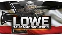Прем-танк для миллионеров (Обзор Löwe)