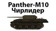 Обзор по Panther/M10 от Amway921. Чирлидер