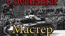 Covenanter Мастер, медаль Думитру, Воин