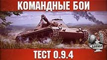 Командные бои - Тест нового формата 7/54 атака/защита