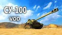 VOD по СУ-100 от DROID. Кустовой надзиратель