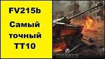 FV215b Самый точный ТТ10 World of Tanks