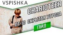 "Charioteer - Эпизод 10 ""Скрытая Угроза"""