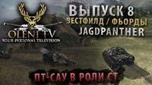 VOD по пт-сау Jagdpanther от Jove. Все возможно!