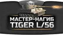 Мастер-Нагиб на фееричном Tiger L/56! Почувствуй себя пулемётом!