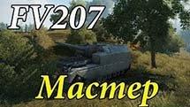 FV207 - Мастер
