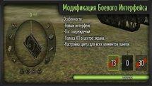 Боевой интерфейс от zayaz для World of Tanks 0.9.15