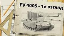 FV 4005 - первый тест, первые прогнозы