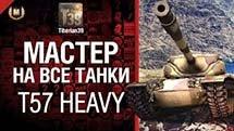 Мастер на все танки №26 T57 Heavy - от Tiberian39