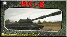 ИС-8 - Внезапное тащилово