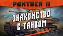 Пантера 2 - Знакомство с Танком