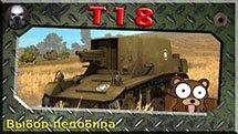 T18 - Выбор педобира