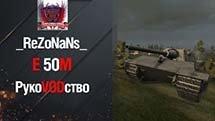 Средний Танк E 50 Ausf. M - Руководство от _ReZoNaNs_