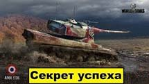 AMX 50 120 - Секрет успеха барабанщика