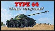 Type 64 - Стоит покупать?
