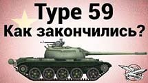 Type 59 - Как закончились?