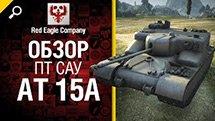 ПТ САУ AT 15A - Обзор от Red Eagle Company