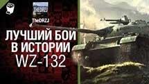 WZ-132 - Лучший бой в истории - от TheDRZJ