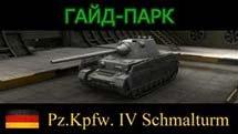 Обзор по Pz.Kpfw. IV Schmalturm от Karatasha. Hyde Park