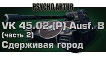 VK 45.02 (P) Ausf. B (часть 2) Сдерживая город