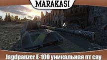 Jagdpanzer E-100 уникальная пт сау