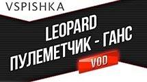Leopard - Пулеметчик на 5 уровне с Вспышкой