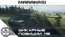 Шикарные позиции World of Tanks 115