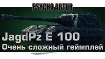 JagdPz E 100 Очень сложный геймплей