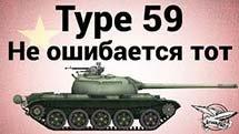 Type 59 - Не ошибается тот