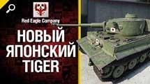 Новый японский Tiger - обзор от Red Eagle Company