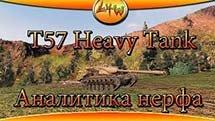 Т57 Heavy Tank Аналитика нерфа