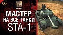 Мастер на все танки №37 STA-1 - от Tiberian39