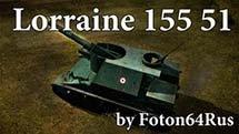 VOD по Lorraine 155 51