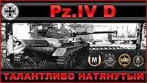 Pz.IV D: Талантливо натянутый - Обзор немецкого СТ IV уровня