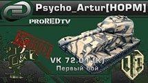 VK 72.01 (K) - Первый бой