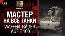 Мастер на все танки №27 Waffenträger auf E 100 - от Tiberian39